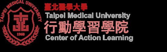 台北醫學大學行動學習學院